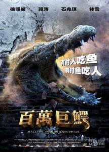 Million Dollar Crocodile ouvre le 36e FFM
